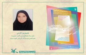 درخشش عضو نوجوان کانون شهمیرزاد در جشنوارهی فردا