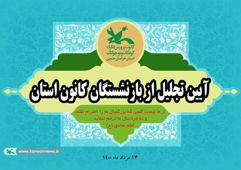 آیین تجلیل از بازنشستگان کانون در خراسان جنوبی برگزار شد