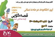اختتامیه مرحله استانی بیست و سومین جشنواره قصهگویی در کانون خوزستان برگزار میشود
