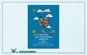 عضو نوجوان کانون گلستان، برگزیده پنجمین دوره جام باشگاههای کتابخوانی