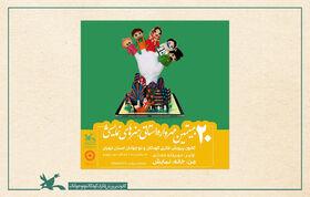 معرفی برگزیدگان بیستمین مهرواره هنرهای نمایشی کانون تهران