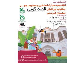 اختتامییه مرحله استانی بیستوسومین جشنواره بینالمللی قصهگویی در کرمان برگزار میشود
