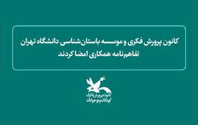 کانون و موسسه باستانشناسی دانشگاه تهران تفاهمنامه همکاری امضا کردند