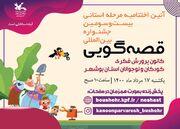 برگزیدگان مرحله استانی جشنواره قصه گویی در بوشهر معرفی شدند