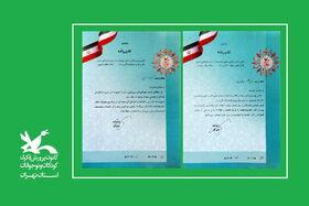 """منتخبان کانون استان تهران در مهرواره"""" یک وعده لبخند"""""""