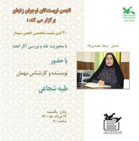 چهلمین جلسهی انجمن سپیدار زنجان با محوریت داستان، برگزار شد.