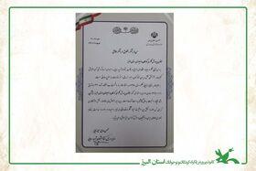 اهدای تقدیرنامه از سوی وزیر و رییس ستاد جشنواره شهید رجایی به کانون البرز