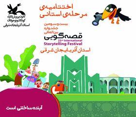 قصهگویان برتر آذربایجان شرقی معرفی شدند
