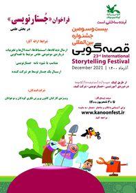 فراخوان جستارنویسی جشنواره قصهگویی