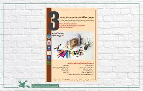 درخشش اعضای کانون در مسابقه نقاشی «جوانههای مهر، دانش و ترافیک»