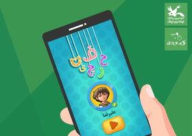معرفی بازی موبایلی «حروفچین»