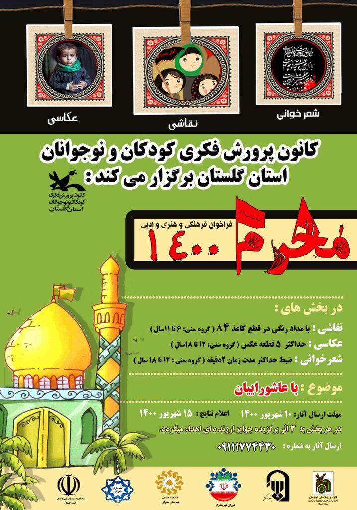 فراخوان فرهنگی،هنری و ادبی«محرم ۱۴۰۰» کانون پرورش فکری گلستان منتشر شد