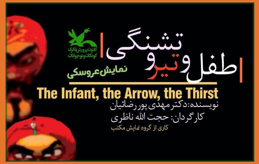 اکران فیلم تئاتر«طفل و تیر و تشنگی» در هفته اول محرم