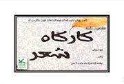 کارگاه شعر مربیان کانون استان قزوین به ایستگاه هشتم رسید
