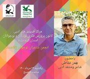 انجمن شاعران نوجوان در کرمانشاه برگزار شد