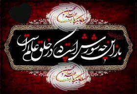 بزرگداشت تاسوعا و عاشورا در مراکز فرهنگیهنری کانون سیستان و بلوچستان برگزار شد