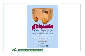 اعضای کانون استان اردبیل در مسابقه بزرگ «ما میتوانیم» افتخار آفریدند