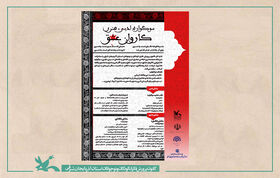 """فراخوان هنری و ادبی """"کاروان عشق"""" منتشر شد"""