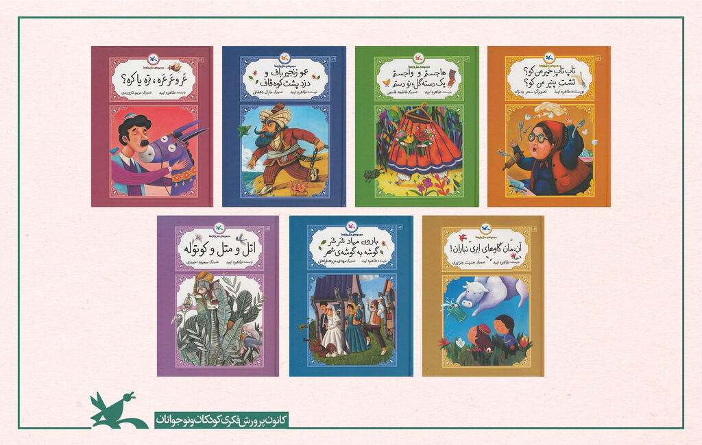 انتشار مجموعه ۷ جلدی متلوارههای ایرانی برای کودکان