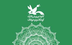 مسابقه کتابسازی در کانون پرورش فکری کودکان و نوجوانان فارس برگزار میشود