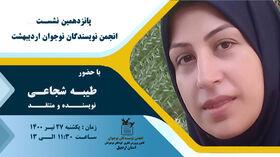پانزدهمین نشست مجازی انجمن نویسندگان نوجوان اردیبهشت کانون استان اردبیل