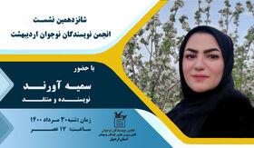 نشست مجازی انجمن نویسندگان کانون استان اردبیل به شانزدهمین جلسه رسید