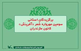 برگزیدگان استانی سومین مهرواره شعر «آفرینش» در کانون مازندران  معرفی شدند