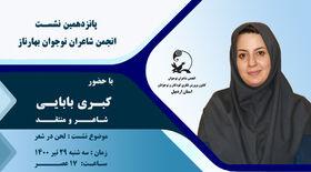 پانزدهمین جلسهی انجمن شاعران نوجوان (بهارناز) آفرینشهای ادبی کانون استان اردبیل