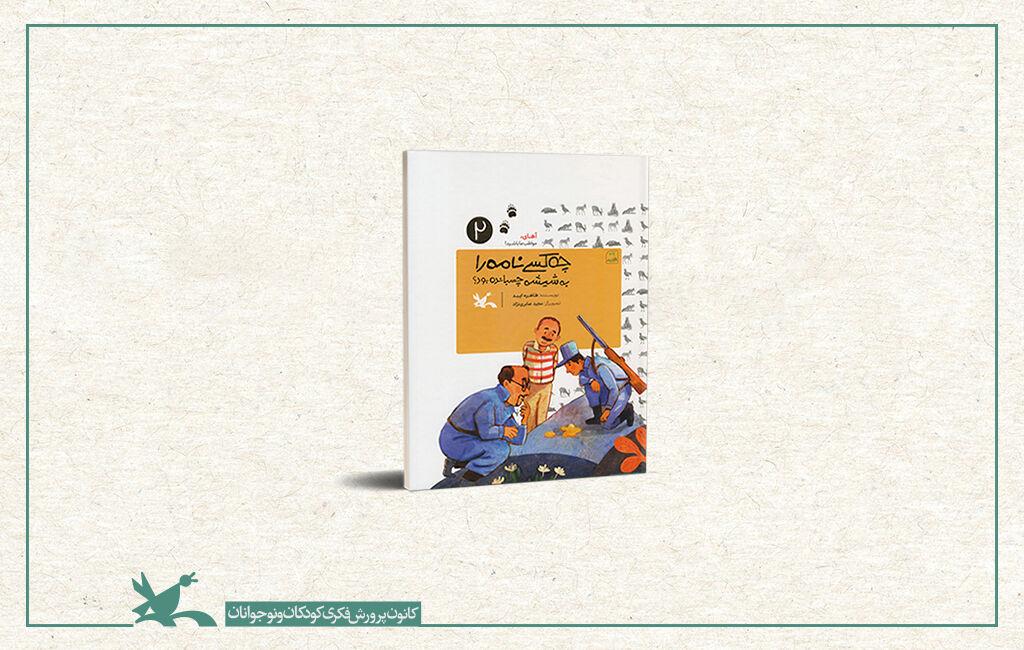 نامهای از خرس قهوهای، کتاب جدید طاهره ایبد