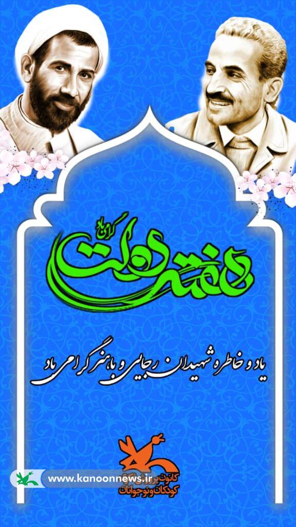 برنامه های هفته دولت در کانون استان مرکزی