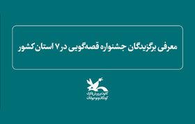 معرفی برگزیدگان جشنواره قصهگویی در ۷ استان کشور