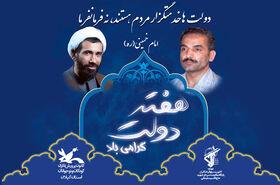 گرامیداشت هفته دولت در کانون استان گیلان