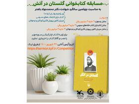 مسابقه کتابخوانی «گلستان در آتش» برای نوجوانان کرمانی برگزار میشود