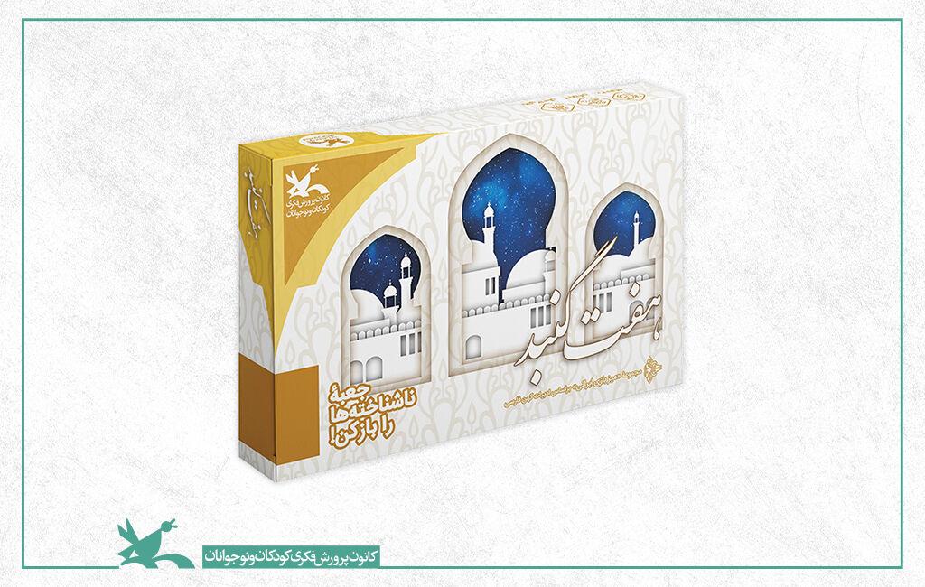 معرفی بازی رومیزی «هفت گنبد» از سوی طراحان این سرگرمی