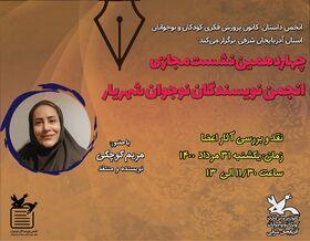 چهاردهمین نشست مجازی انجمن نویسندگان نوجوان شهریار