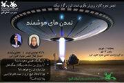 «فرازمینیها» موضوع هفدهمین نشست مجازی انجمن نجوم کانون البرز