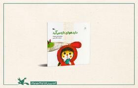 «دارد هوای تازه میآید» سروده محمود پوروهاب منتشر شد