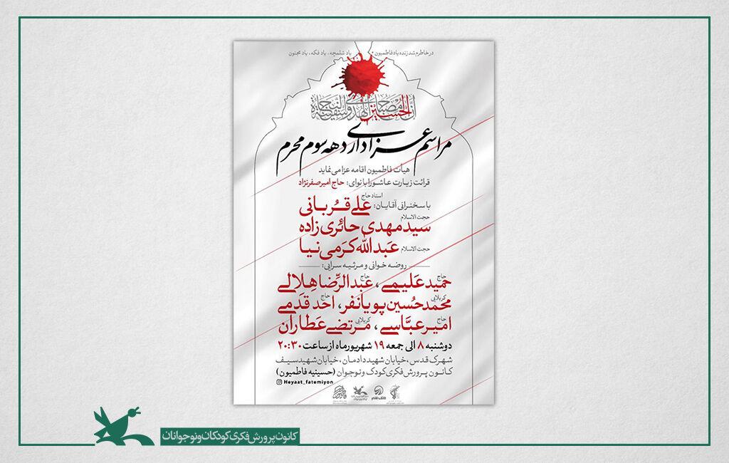 برپایی نمایشگاه ایثار و شهادت و جلسات عزاداری محرم در کانون شهرک غرب