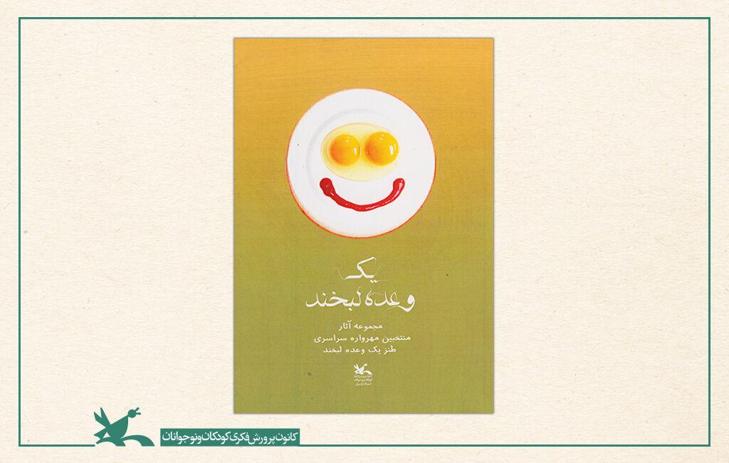 کتاب آثار برتر مهرواره طنز «یک وعده لبخند» منتشر شد