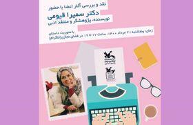 صد و بیست و هفتمین انجمن نویسندگان نوجوان آفتاب برگزار شد
