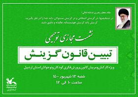 نشست توجیهی«تبیین قانون گزینش» ویژه کارکنان کانون استان اردبیل