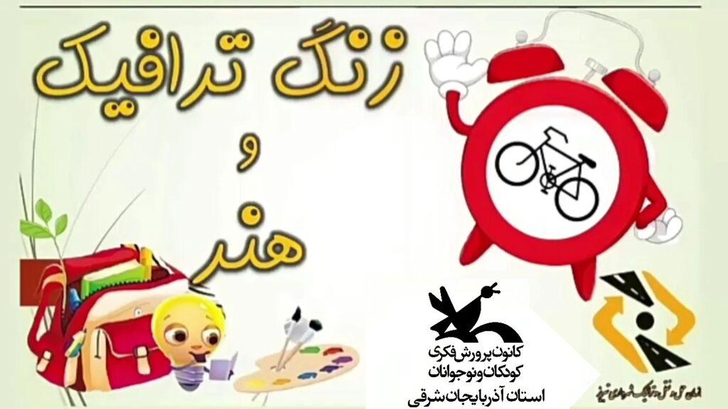 """چهارمین قسمت از پویش """" زنگ ترافیک و هنر"""" با همکاری کانون پرورش فکری کودکان و نوجوانان استان و روابط عمومی سازمان ترافیک"""