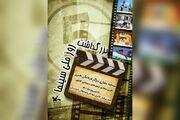 فیلمهای سینمایی کانون بهصورت مجازی در خوزستان اکران میشود