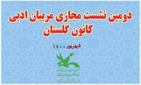 نشست فصل تابستان مربیان ادبی کانون پرورش فکری گلستان