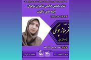 برگزاری شانزدهمین نشست  انجمن شاعران نوجوان مراکز کانون حوزهی گتوند