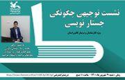 نشست توجیهی چگونگی جستار نویسی در کانون خراسان جنوبی برگزار شد