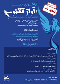 فراخوان ادبی «آواز ققنوس»