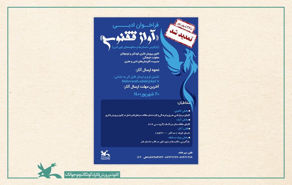 تمدید فراخوان ادبی «آواز ققنوس» تا ۲۶ شهریور