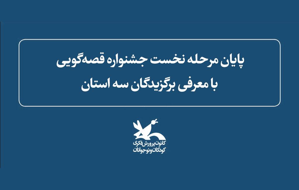 پایان مرحله نخست جشنواره قصهگویی با معرفی برگزیدگان سه استان