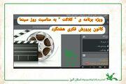 گرامیداشت روز ملی «سینما» در مرکز هشتگرد کانون البرز